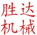 上海胜达二手工程机械市场