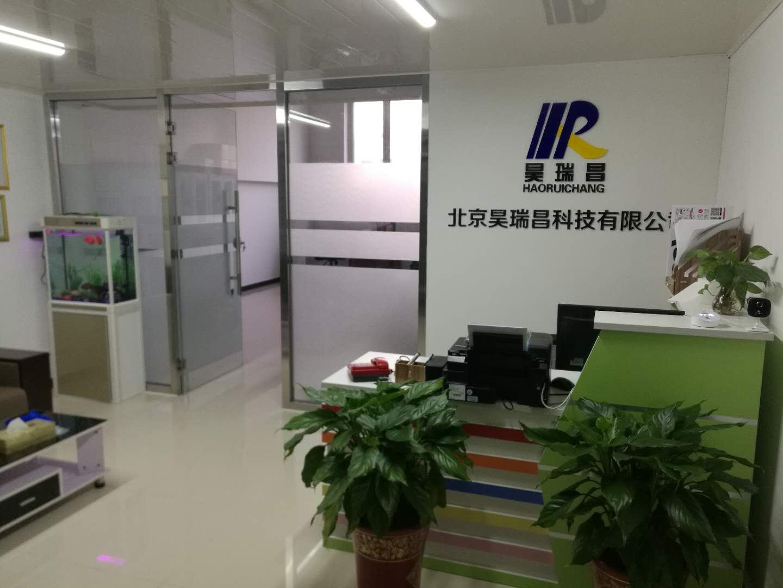 北京昊瑞昌科技有限公司采购部