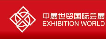 中展世贸(北 京)国际会展有限公司
