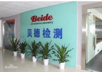 深圳市贝德技术检测有限公司