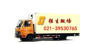 上海强生搬场运输有限责任公司
