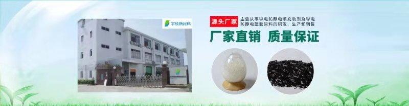 �|莞市宇�T新材料科技有限公司