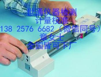 东莞市世通仪器检测服务有限公司南城业务3部
