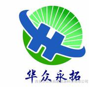 西安华众永拓新能源科技有限公司