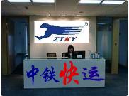 北京中铁速递快运