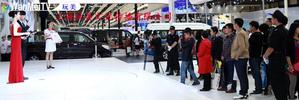 上海玩美文化传播有限公司