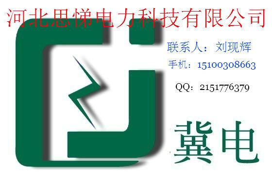 河北思悌电力科技有限公司销售部